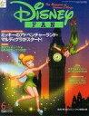 【中古】アニメ雑誌 Disney FAN 2001年6月号 ディズニーファン【タイムセール】