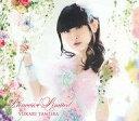 【中古】アニメ系CD 田村ゆかり / Princess Limited