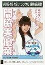 【中古】生写真(AKB48・SKE48)/アイドル/STU48 門脇実優菜/CD「願いごとの持ち腐れ」劇場盤特典生写真