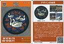 【中古】公共配布カード/兵庫県/マンホールカード 第5弾 28-207-A001 : 伊丹市