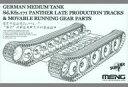 【中古】プラモデル 1/35 ドイツ中戦車 Sd.kfz.171パンター用 可動式履帯 ディティールアップパーツ [SPS-049]