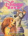 【中古】アニメ雑誌 Disney FAN 2001年9月号 ディズニーファン