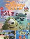 【中古】アニメ雑誌 Disney FAN 2002年4月号 ディズニーファン