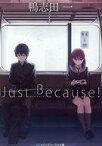 【中古】ライトノベル(文庫) Just Because! / 鴨志田一【中古】afb