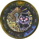 【中古】妖怪メダル [コード保証無し] うんちく魔 トレジャ...