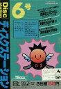 【中古】MSX2/MSX2+ 3.5インチソフト ディスクステーション 第6号