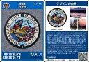 【中古】公共配布カード/新潟県/マンホールカード 第4弾 15-212-A001 : 村上市