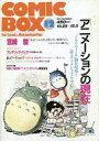 【中古】アニメ雑誌 COMIC BOX 1987年12月号