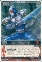 【中古】レンジャーズストライク/スーパーレア/赤/THE MASKED RIDER EXPANSION vol.2 RK-125 SR : 仮面ライダーブレイド(自販機版)