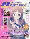 【中古】メガミマガジン 付録付)Megami MAGAZINE 2018年1月号