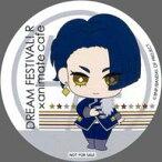 【中古】コースター(キャラクター) 五月女智景 コースター 「ドリフェス!R×animatecafe」 ドリンク注文特典