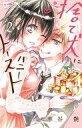 【中古】少女コミック 捨て犬にハニートースト(2) / 華谷艶