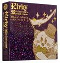 【中古】アニメ系CD 星のカービィ25周年記念オーケストラコンサート DVD付