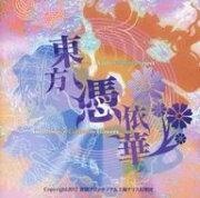 【中古】同人GAME DVDソフト 東方憑依華 〜 Antinomy of Common Flowers. / 黄昏フロンティア&上海アリス幻樂団