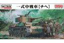 【新品】プラモデル 1/35 帝国陸軍 一式中戦車 チヘ [FM57]