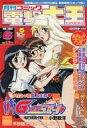【中古】コミック雑誌 付録付)コミック電撃大王 2002年6月号