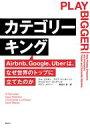 【中古】単行本(実用) ≪政治・経済・社会≫ カテゴリーキング Airbnb、Google、Uber