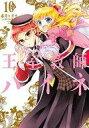 【中古】B6コミック 王室教師ハイネ(10) / 赤井ヒガサ...