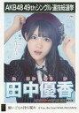 【中古】生写真(AKB48・SKE48)/アイドル/HKT48 田中優香/CD「願いごとの持ち腐れ」劇場盤特典生写真