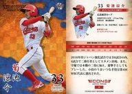 【中古】BBM/レギュラーカード/広島東洋カープ/BBM2017 ICONS-JAPAN PRIDE- 20 [レギュラーカード] : 菊池涼介