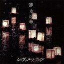 【中古】邦楽CD シュヴァルツカイン / 薄氷の華 DVD付
