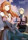 【中古】ライトノベル(文庫) 狼と香辛料 Spring Log 3(20) / 支倉凍砂【中古】afb