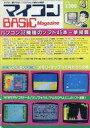 【中古】一般PCゲーム雑誌 マイコンBASIC Magazine 1983年4月号