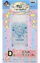 【中古】グラス(キャラクター) レム ラムたちのグラス 「一番くじ Re:ゼロから始める異世界生活〜Happy Birthday REM&RAM 〜」 D賞【タイムセール】