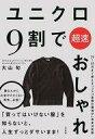 【中古】単行本(実用) ≪ファッション≫ ユニクロ9割で超速