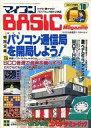 【エントリーでポイント10倍!(9月11日01:59まで!)】【中古】一般PCゲーム雑誌 付録無)マイコンBASIC Magazine 1989年10月号