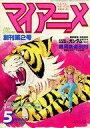【中古】アニメ雑誌 付録無)マイアニメ 1981年5月号【タイムセール】