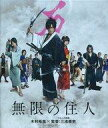 【中古】邦画Blu-ray Disc 無限の住人 [通常版]...