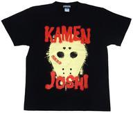 【新品】Tシャツ(女性アイドル) <strong>仮面女子</strong> KAMEN JOSHI Tシャツ ブラック(ホワイト) XLサイズ 駿河屋限定
