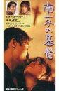 【中古】邦画 VHS <字幕版>南京の基督('95日/香港)