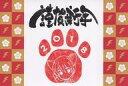 【中古】キャラカード(キャラクター) 冬美旬 年賀状 「アイ...