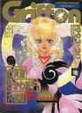 【中古】アニメ雑誌 Griffon 1993年 春号 グリフォン【タイムセール】