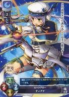 【中古】リセ オーバーチュア/R/キャラクター/月/Ver.神姫PROJECT 1.0 ブ-スターパック LO-0775 [R] : ディアナ