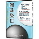 【中古】WindowsXP/Vista/7 CDソフト 囲碁塾III
