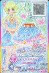 【中古】アイカツDCD/P/ボトムス/キュート/My Little Heart/アイカツスターズ!公式ファンブック STAR4 SZ-15 [P] : フェアリーアクアスカート/双葉アリア