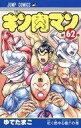 【中古】少年コミック キン肉マン(62) / ゆでたまご