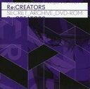 【中古】Windows DVDソフト Re:CREATORS SECRET_ARCHIVE_DVD-ROM