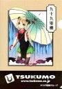 【中古】クリアファイル つくもたん(大正浪漫Ver.) A4クリアファイル 「TSUKUMOオリジナル」 2012年6月キャンペーン品