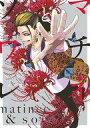 【中古】B6コミック マチネとソワレ(3) / 大須賀めぐみ