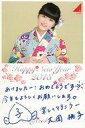 【中古】ポストカード(女性) [単品] 大園桃子 手書き年賀...
