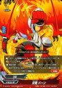 【中古】バディファイト/PR/モンスター/ドラゴンW/任天堂3DS「フューチャーカード バディファイト 誕生!オレたちの最強バディ」封入特典 PR/0472 [PR] : 炎竜 バーン