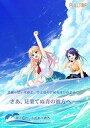 【エントリーでポイント10倍!(7月11日01:59まで!)】【中古】Windows7/8.1/10 DVDソフト 空と海が、ふれあう彼方