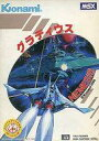 【中古】MSX カートリッジROMソフト ランクB)グラディウス NEMESIS