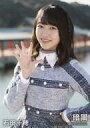 【中古】生写真(AKB48・SKE48)/アイドル/STU48 石田千穂/CD「暗闇」(Type-A〜G)(KIZM-525/6、527/8、529/30、531/2、533/4、535/6、537/8)封入特典生写真