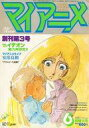 【中古】アニメ雑誌 付録無)マイアニメ 1981年6月号