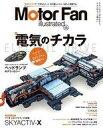 【エントリーでポイント10倍!(1月お買い物マラソン限定)】【中古】車・バイク雑誌 Motor Fan illustrated Vol.133